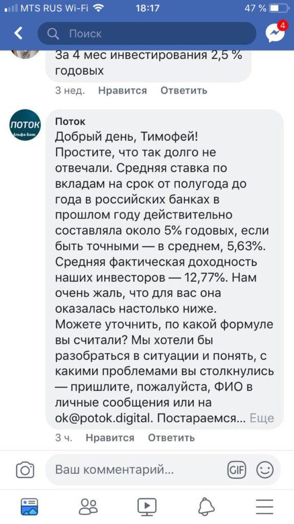 Скриншот тех. поддержки в Фэйсбуке