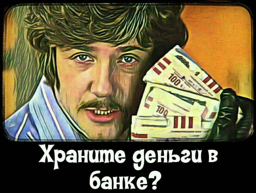Важна ли только ставка по вкладам? Хранить в рублях или в $?
