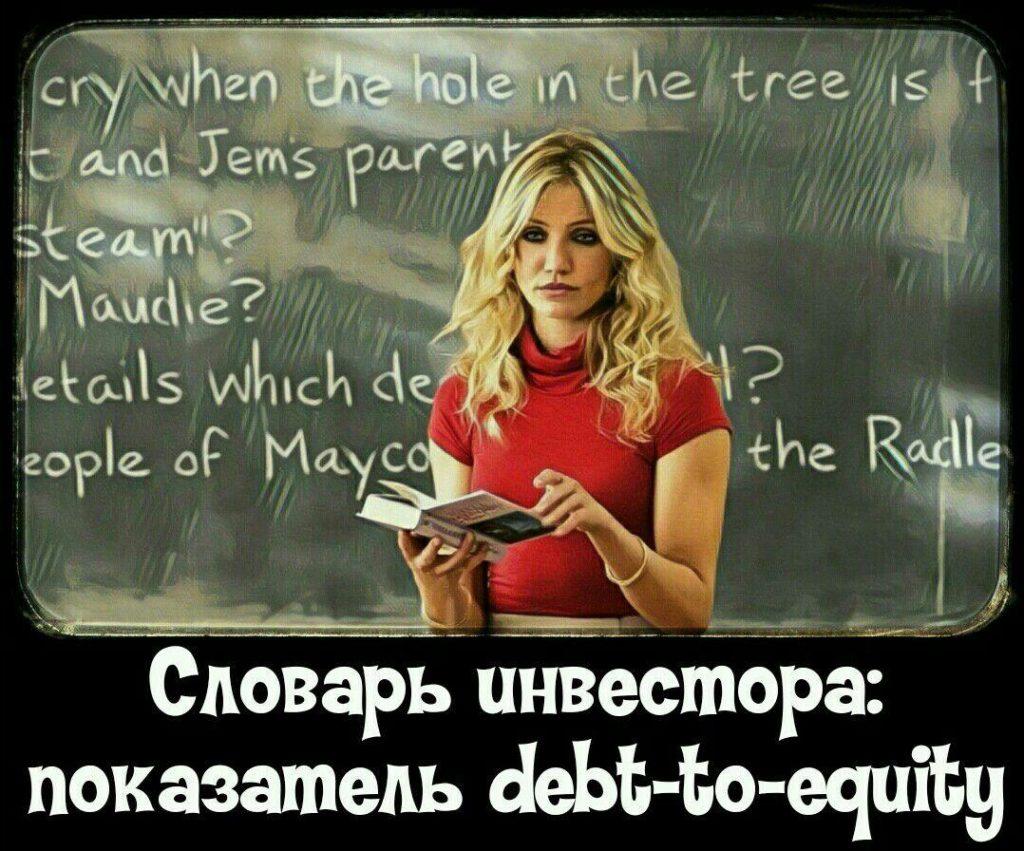Показатель Debt-to-Equity ratio. Что отражает данный коэффициент, как рассчитывается и как его применять в оценке компаний. Примеры и выводы.
