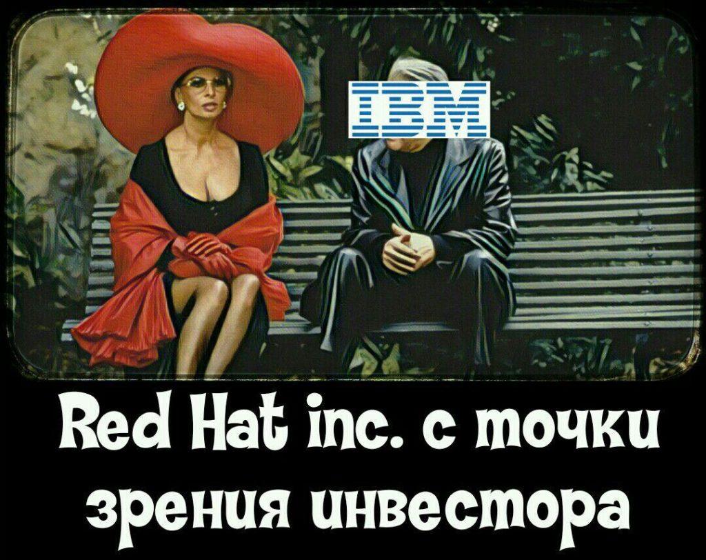 Обзор компании Red Hat inc (RHT) для инвесторов. История компании, финансовые коэффициенты и мнения аналитиков.