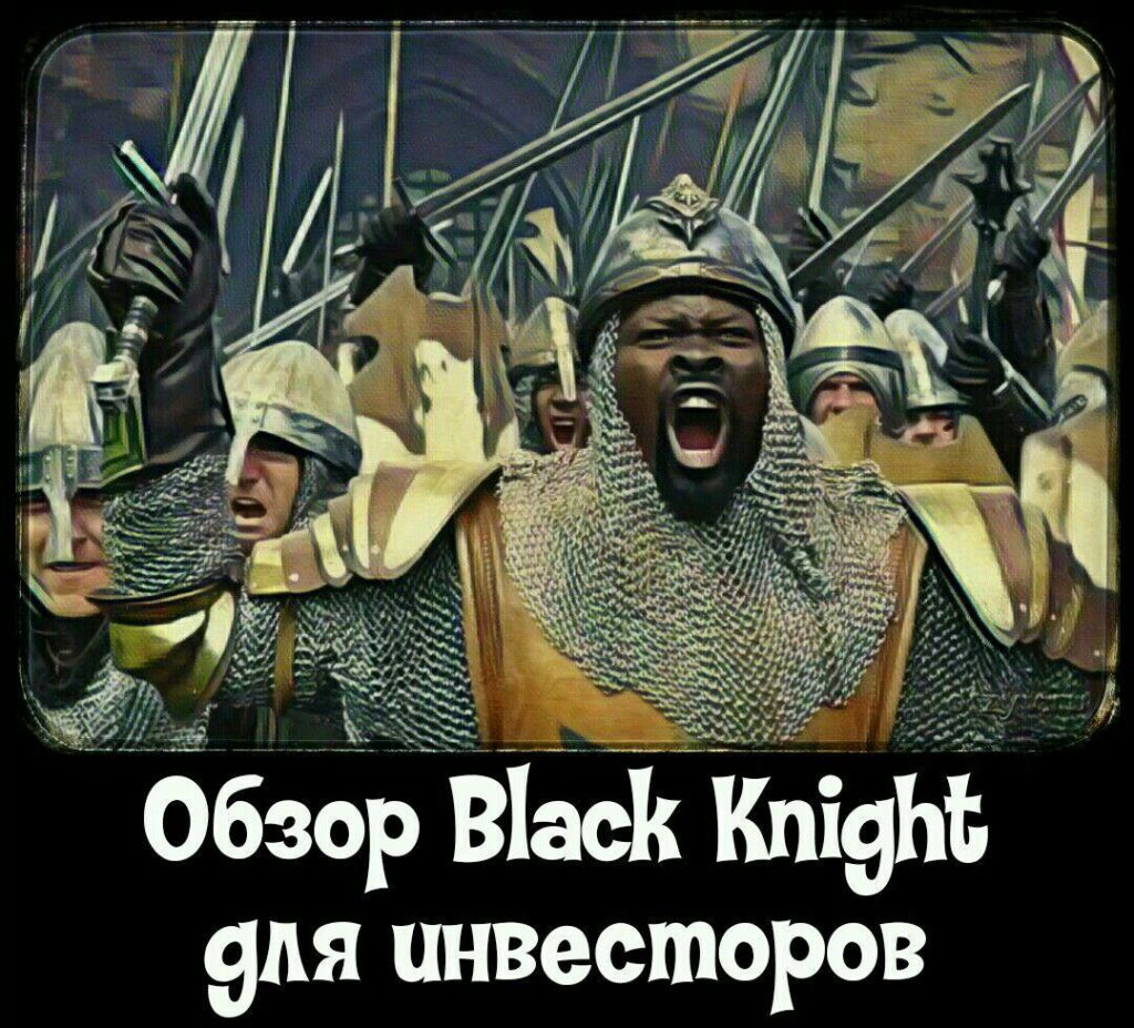 Обзор Black Knight (BKI) для инвесторов