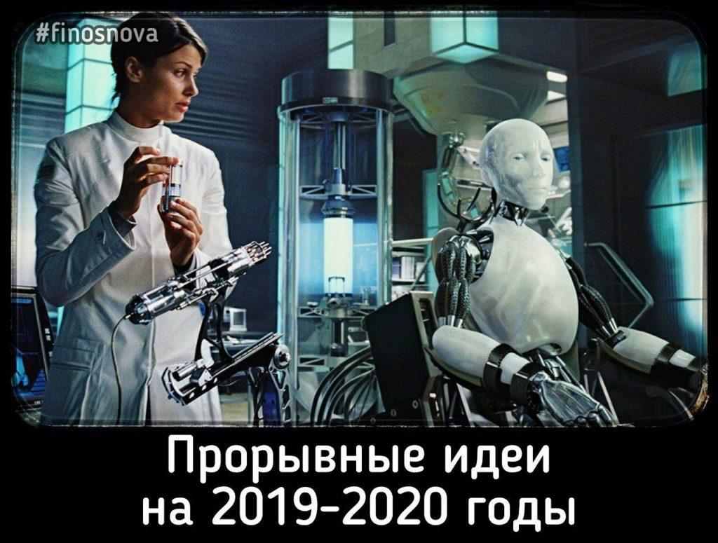 Выделяем прорывные идеи, которые потенциально могут принести несколько триллионов рыночной капитализации в ближайшие годы. Выгодные инвестиции в направления будущего.