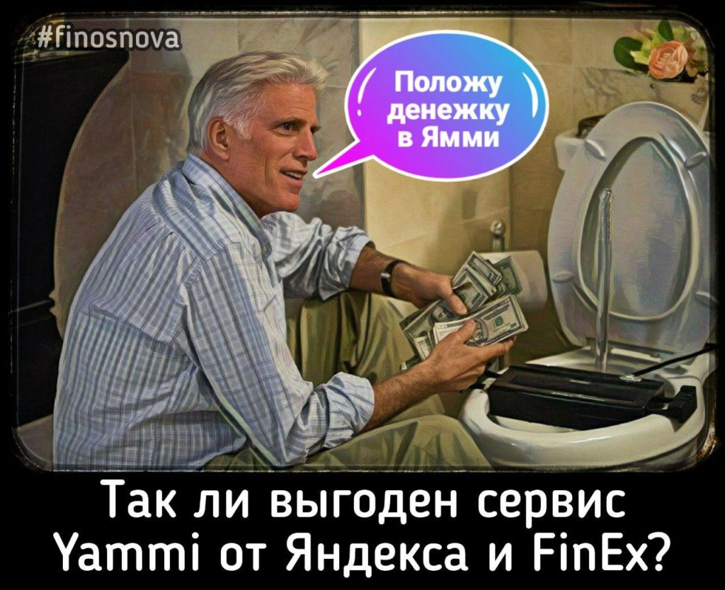 Обзор сервиса «Yammi» от Яндекс.Деньги и FinEx. Насколько низкие у него комиссии и подойдёт ли «Yammi» для минимальных сумм инвестирования.