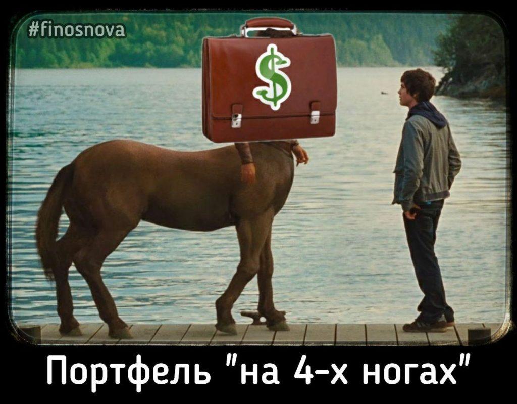 Обзор ленивого варианта инвестиционного портфеля. Состав портфеля, плюсы и минусы. Как собрать самому, в том числе рядовому инвестору на рынке РФ.