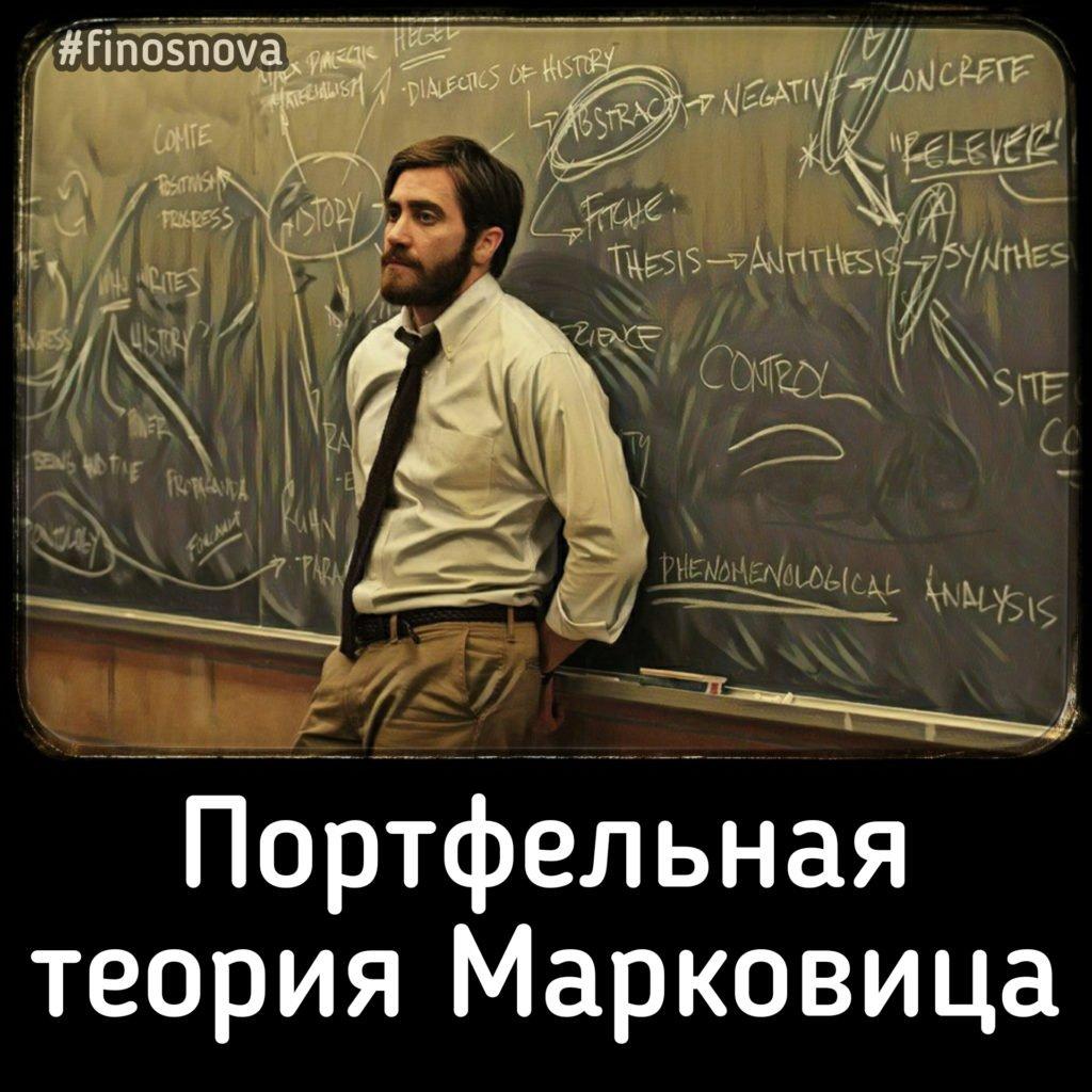 Портфельная теория Марковица