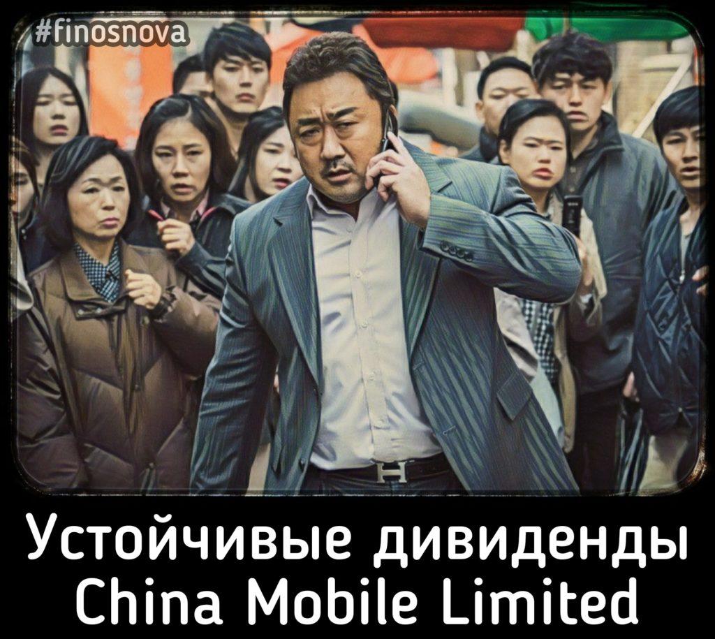 Устойчивые дивиденды China Mobile