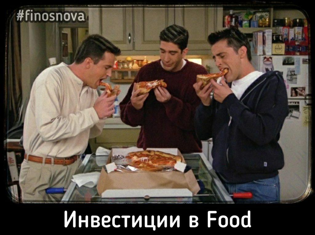 Люблю повеселиться, особенно Инвестиции в Food