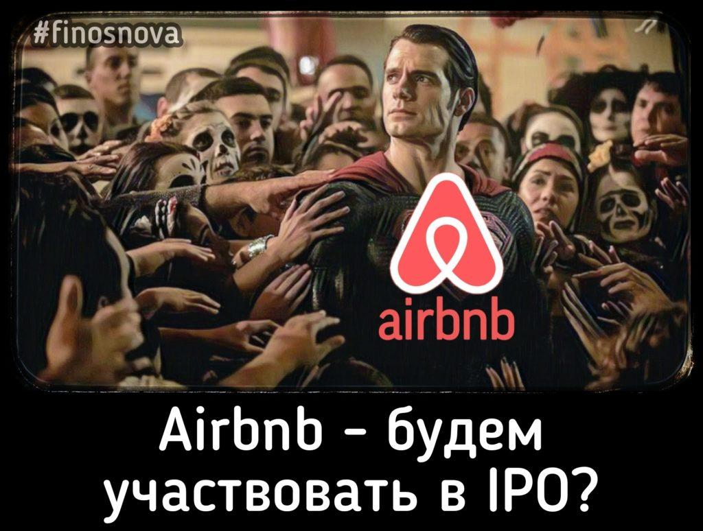 Airbnb - будем участвовать в IPO?