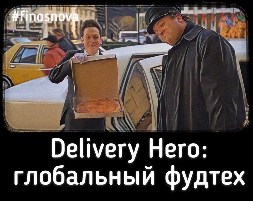 Delivery Hero: глобальный фудтех