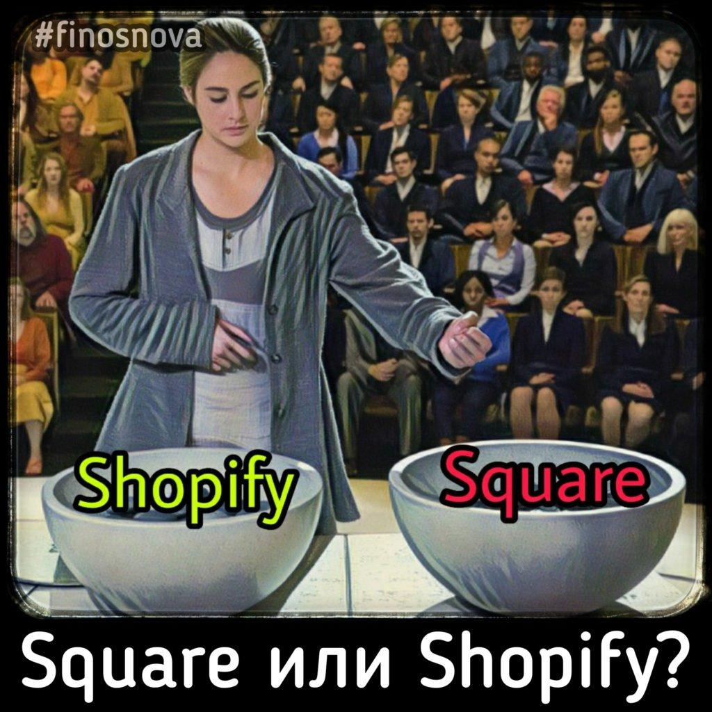 Square или Shopify