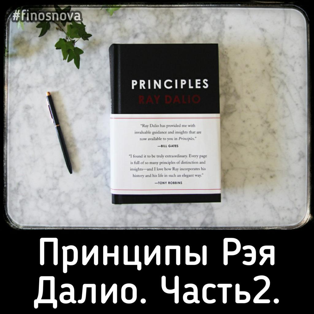 Принципы Рэя Далио. Часть 2