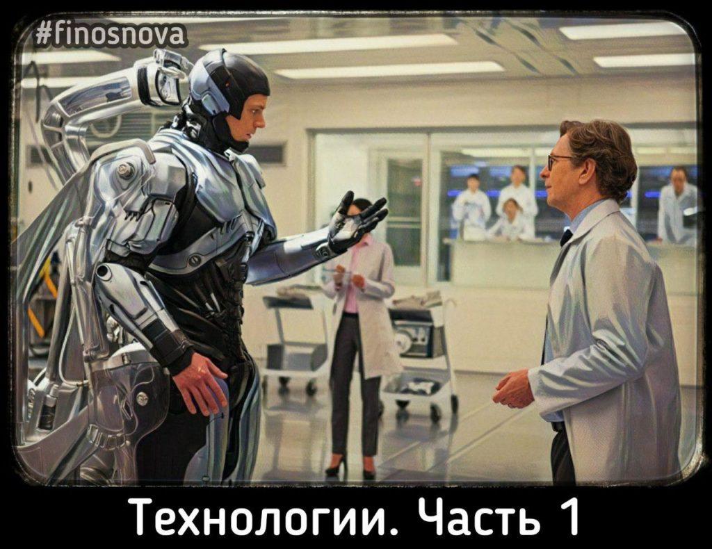 Технологии. Часть 1