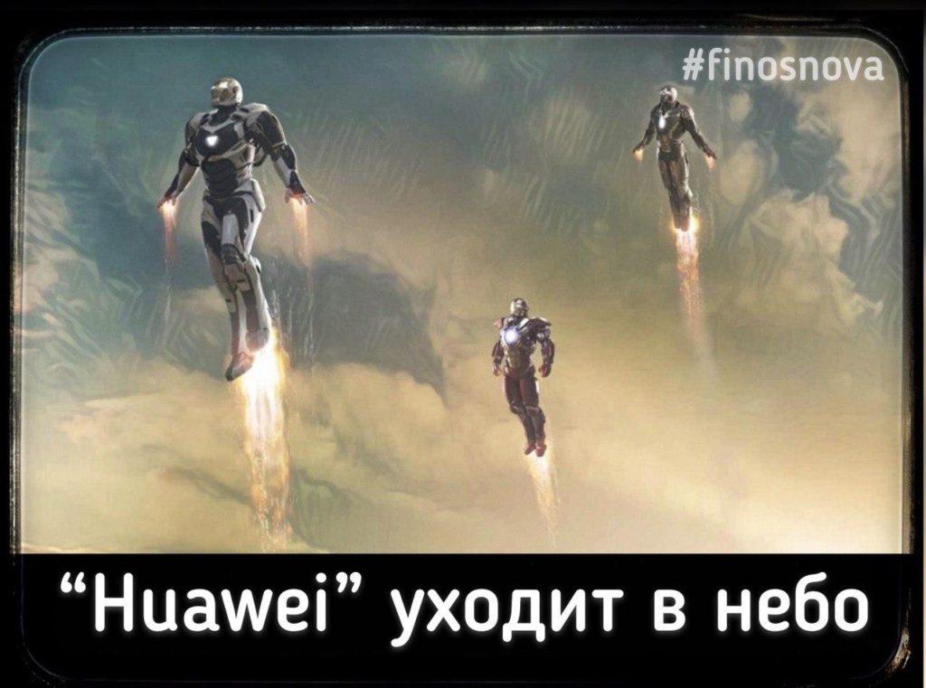 «Huawei» уходит в небо