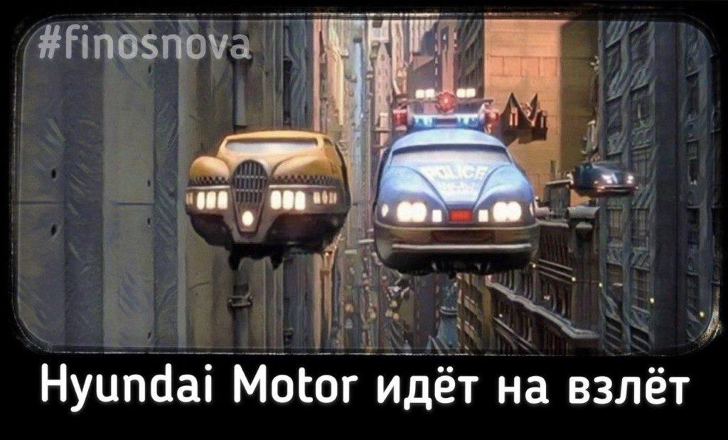 Hyundai Motor идёт на взлёт