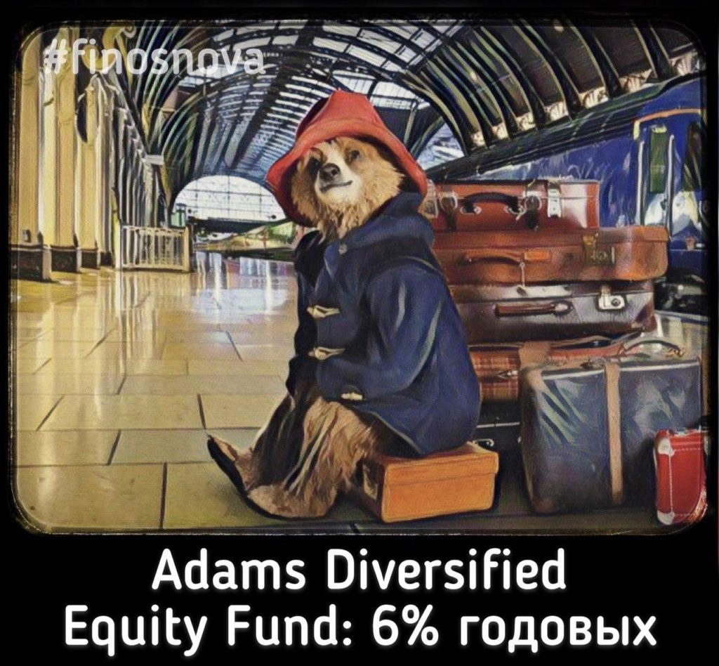 Adams Diversified Equity Fund:  6% годовых