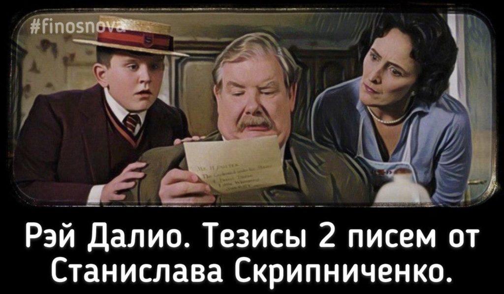 Рэй Далио. Тезисы 2 писем от Станислава Скрипниченко.