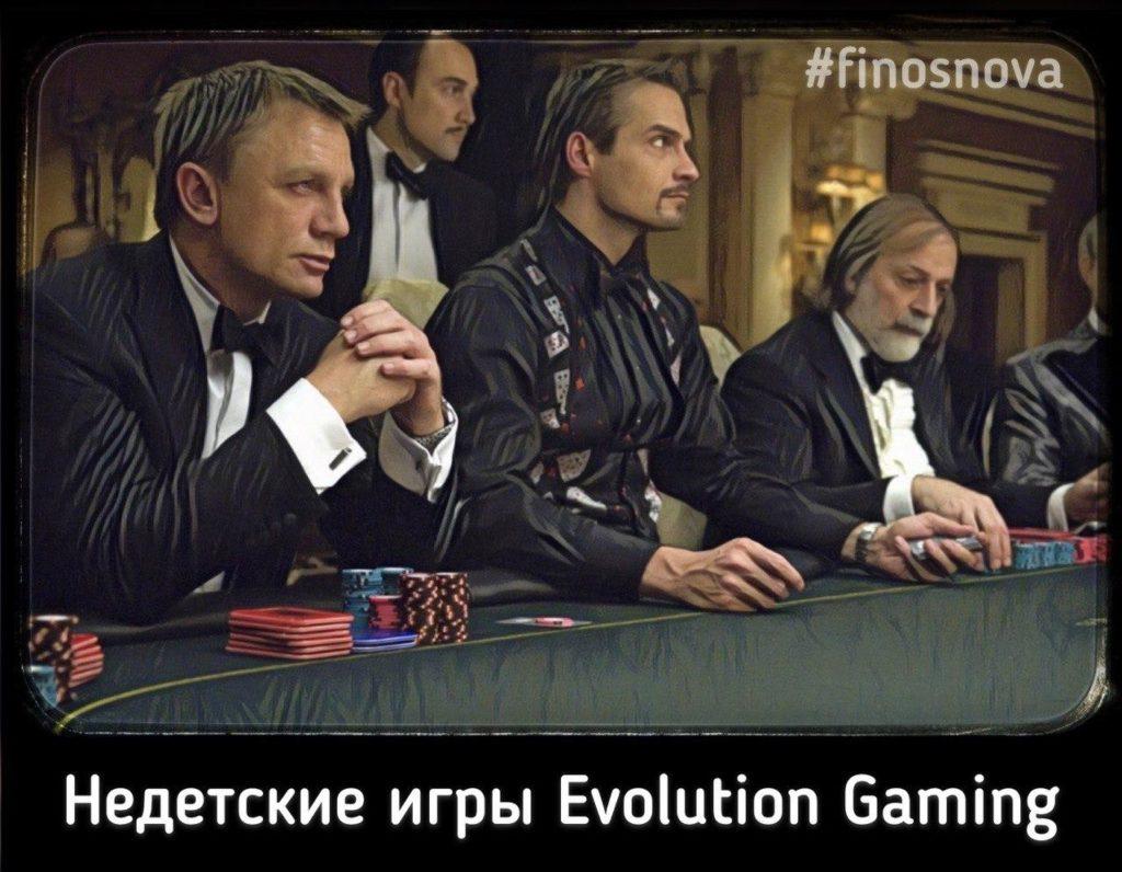 Тренды карантина. Недетские игры Evolution Gaming