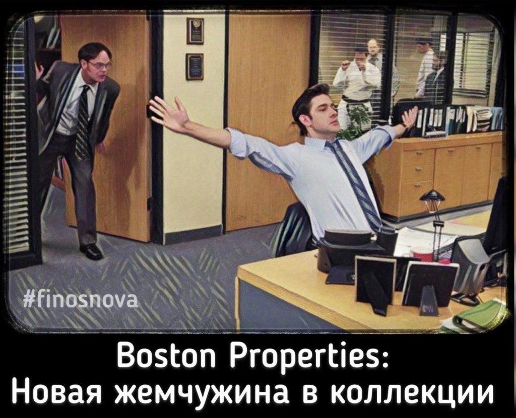Boston Properties: новая жемчужина в коллекции