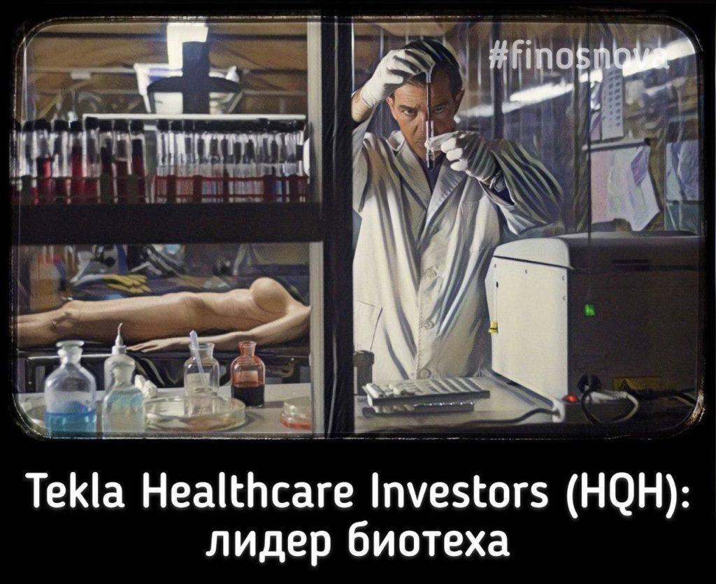 Tekla Healthcare Investors (HQH): лидер биотеха