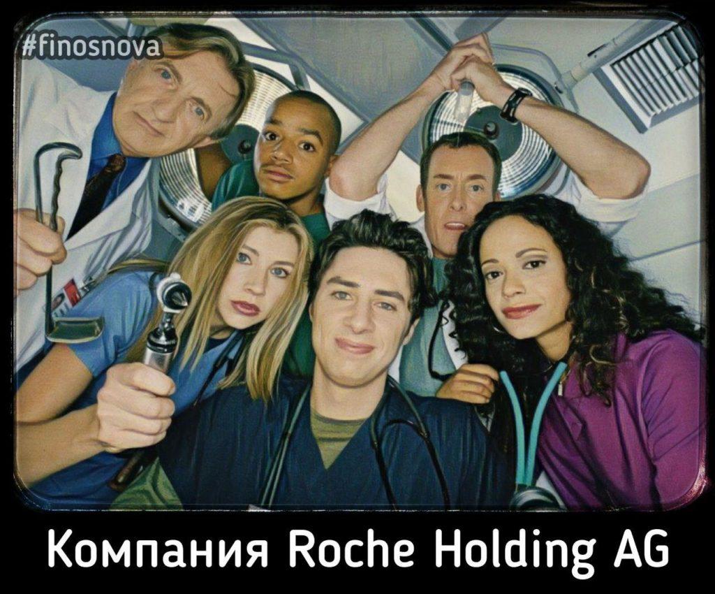 Компания Roche Holding AG