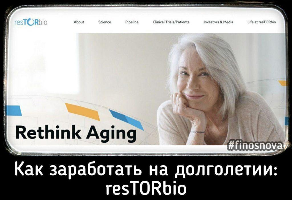 Как заработать на долголетии: resTORbio